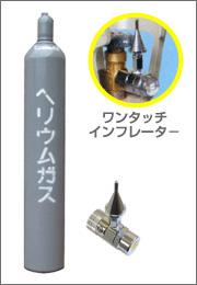 ヘリウムガスボンベ6000L 段ボールケース入り