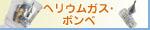「自動インフレーター装備のヘリウムガス・ボンベ。忙しい催事に対応!